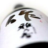 ◆日本酒◆三重県・清水清三郎商店 作 純米吟醸 雅乃智 伊勢志摩サミット乾杯酒の酒蔵