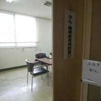 🎵 弥生3月の 「 名張市がん ・ 難病相談室 」 のお客様は?