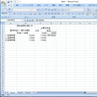Excelの複合参照