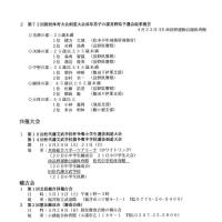 平成29年度 長野県剣道連盟 5月予定表