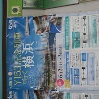 【臨時列車情報】Y153記念列車で行く横浜