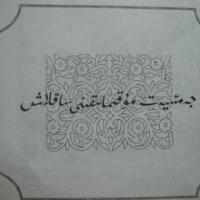��̱²�ķ�Ͽ���ʤ�ɤ˴ؤ��볨�轸(4)