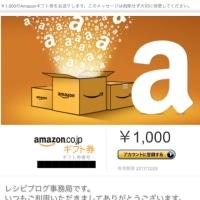 Amazonギフト券 1,000円分  【当選】