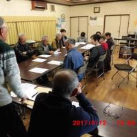 村の老人クラブが新役員でスタートします。