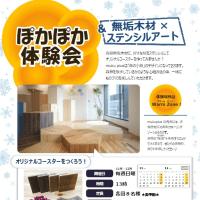 """""""ポカポカ""""体験会!!『無垢床暖房』"""