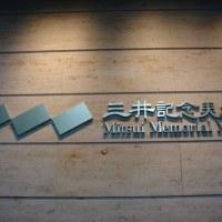 博物館浴(三井記念美術館 「奈良 西大寺展」)