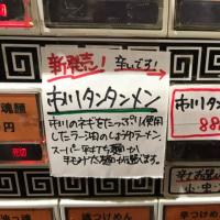 千葉のラーメン魔術師が手掛ける、市川産のネギたっぷり市川タンタン麺@本八幡の魂麺