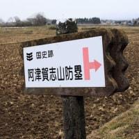 2017.02.09「阿津賀志山防塁跡」福島あつかしの郷めぐり5