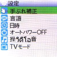 SJ5000..メニュー編(1)