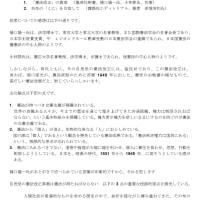 11月19日 日本国憲法 と国政の向くべき方向について