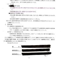 【366-25】損害賠償請求事件訴訟裁判の経緯。