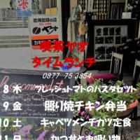 6/8~6/14タイムランチのお知らせ