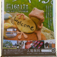 ♪5/16(土)・17(日)イベント出店のお知らせ♪