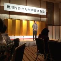 『世川行介さんを声援する宴』の光景 5