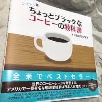 【珈琲】『シアトル発 ちょっとブラックなコーヒーの教科書』購入♪
