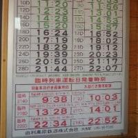 由利高原鉄道全駅下車の旅(その7)