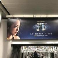 3月22日(水)のつぶやき:安室奈美恵 福山雅治 ただ一度だけのスーパードライ(電車中吊広告)