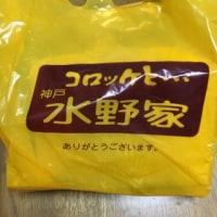神戸食べ歩き その4