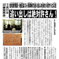 八尾市営住宅への指定管理者導入を許すな!