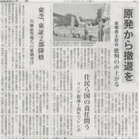 #akahata 原発から撤退を/東電株主総会 批判の声あがる・・今日の赤旗記事