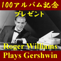 �������ߥ���Хࡡ�?�㡼�������ꥢ�ॹ ''Roger Williams Plays Gershwin''
