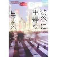 『渋谷に里帰り』を読んで