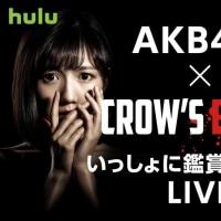 20:00-柏木由紀&宮脇咲良出演。SHOWROOM「CROW'S BLOOD」最終第6話、鑑賞会。