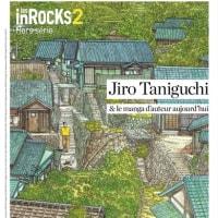 谷口ジロー先生へのオマージュとして、フランス @lesinrocks より特別号発行。
