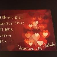 「バレンタイン」ナターシャ