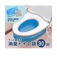サッと固まる非常用トイレ袋