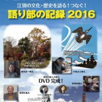 本日!語り部の記録〜DVD完成披露会!開催のご案内(第5弾)!