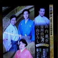 山内惠介・市川由紀乃・三山ひろしコンサート