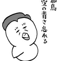 中華(黒俳句似顔絵)