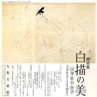 大和文華館「白描の美」特別展へ