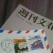 週刊文春今朝発売。