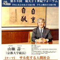 「サル化する人間社会」←山極壽一(京都大学総長)の講演!空席があれば参加可能だろうか?