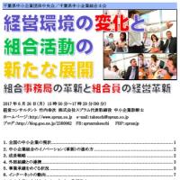 大型補助金「中小企業活路開拓調査・実現化事業」第2回募集開始!
