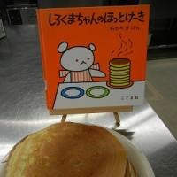 しろくまちゃんのホットケーキ