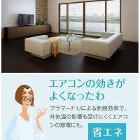激安!窓リフォーム(エコ内窓)富山県射水市~エコ内窓の修理、エコ内窓の設置~