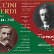 『プッチーニ&ヴェルディ~アリアの喜び』 コンサートマネジメント:国際芸術連盟