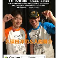 The東南西北YOYO部、7月10日お昼にライブです。今日の出来心2016年7月8日(金)