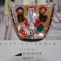 【日本の源流を訪ねて】  元乃隅稲成神社(長門市)