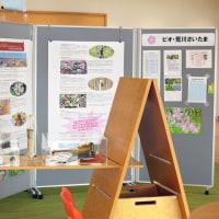 さいたま市桜環境センターで「ビオ・荒川さいたま」の展示を是非ご覧下さい