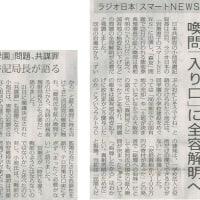 #akahata ラジオ日本 「スマートニュース」 喚問「入り口」に全容解明へ/「森友学園」問題、共謀罪 小池書記局長が語る・・今日の赤旗記事