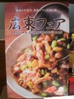 海鮮の特製広東刀削麺 広東フェアのバーミヤン@船橋松が丘