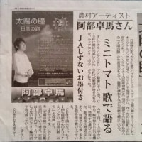 4月1日付 日本農業新聞(北海道版)に掲載されました!
