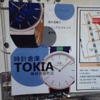 時計倉庫TOKIAのポケットティッシュ持ってこれから出かけるんだね:D