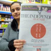 英紙インディペンデント・オン・サンデー2011年3月13日1面 の異例の広告には今も励まされます