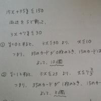 警視庁1類から(?)平成25.9.21