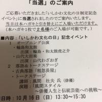 いしかわ文化の日記念イベント